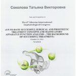 Соколова 4