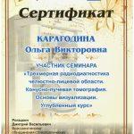sert-karagodina1