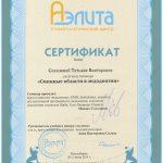 sert-sokolova11