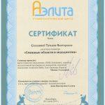 sert-sokolova13
