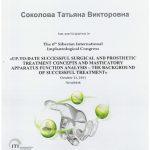 sert-sokolova3