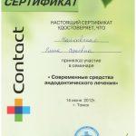 sert-chaikovskaya6