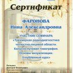 sert-faronova1